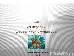 Из истории деревянной скульптурыУЭ №1