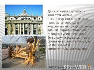 Декоративная скульптура является частью архитектурного ансамбля и предназначаетс