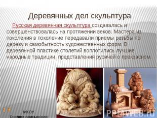 Русская деревянная скульптура создавалась и совершенствовалась на протяжении век