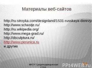 Материалы веб-сайтов