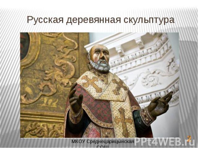 Русская деревянная скульптура