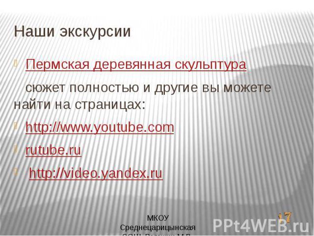 Наши экскурсииПермская деревянная скульптура сюжет полностью и другие вы можете найти на страницах:http://www.youtube.comrutube.ru http://video.yandex.ru