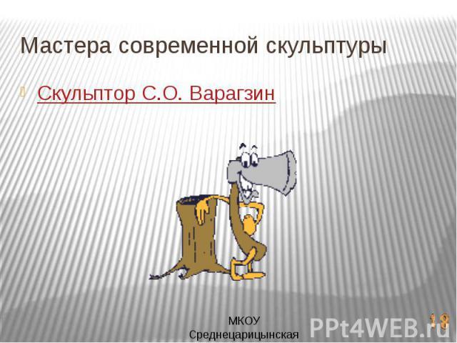Мастера современной скульптурыСкульптор С.О. Варагзин