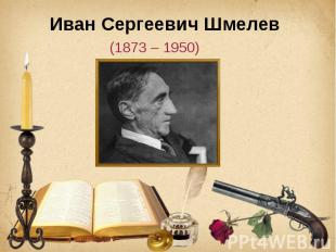 Иван Сергеевич Шмелев(1873 – 1950)