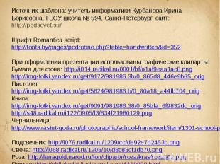 Источник шаблона: учитель информатики Курбанова Ирина Борисовна, ГБОУ школа № 59