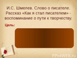 И.С. Шмелев. Слово о писателе. Рассказ «Как я стал писателем» - воспоминание о п