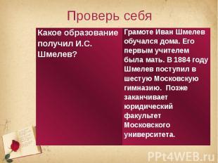 Проверь себяГрамоте Иван Шмелев обучался дома. Его первым учителем была мать. В
