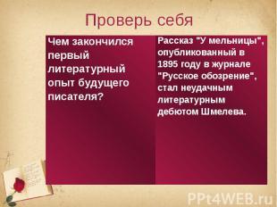 """Проверь себяРассказ """"У мельницы"""", опубликованный в 1895 году в журнале """"Русское"""