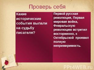 Проверь себяПервой русская революция, Первая мировая война, Февральскую революци