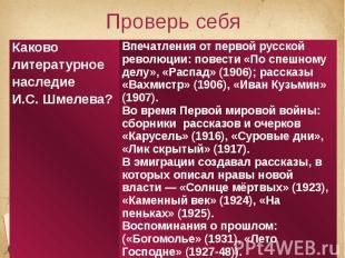 Проверь себяВпечатления от первой русской революции: повести «По спешному делу»,