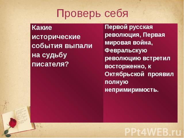 Проверь себяПервой русская революция, Первая мировая война, Февральскую революцию встретил восторженно, к Октябрьской проявил полную непримиримость.