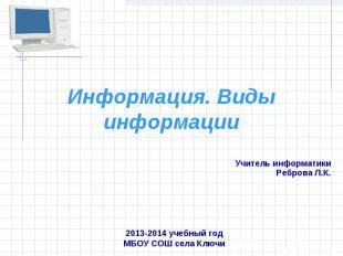 Информация. Виды информацииУчитель информатики Реброва Л.К.