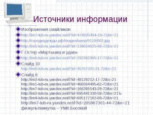 Источники информацииИзображения смайликовhttp://im7-tub-ru.yandex.net/i?id=47493