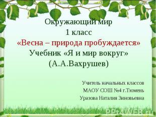 Окружающий мир1 класс «Весна – природа пробуждается» Учебник «Я и мир вокруг» (А