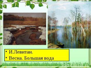 И.Левитан.И.Левитан.Весна. Большая вода