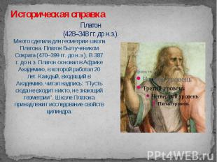 Платон (428–348 гг. до н.э.). Много сделала для геометрии школа Платона. Платон