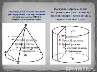 Объясните, как построить линейный угол двугранного угла, образованного секущей п