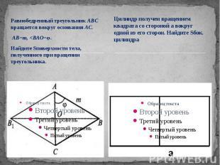 Равнобедренный треугольник ABC вращается вокруг основания АС.Равнобедренный треу