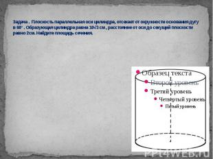 Задача . Плоскость параллельная оси цилиндра, отсекает от окружности основания д