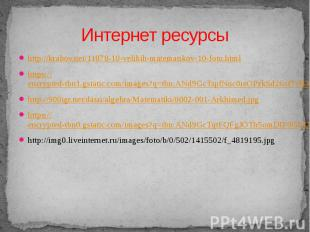 Интернет ресурсы http://krabov.net/11878-10-velikih-matematikov-10-foto.html htt