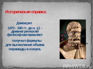 Историческая справка Демокрит (470 - 380гг. до н.э.) - древнегреческ