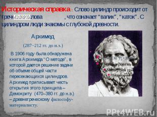 Историческая справка : Слово цилиндр происходит от греческого слова , что означа