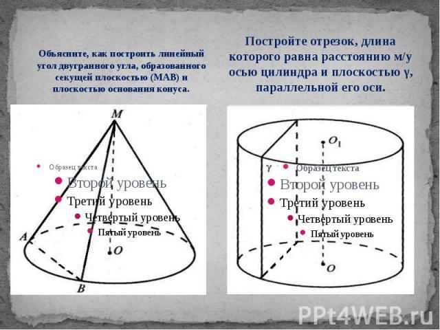 Объясните, как построить линейный угол двугранного угла, образованного секущей плоскостью (МАВ) и плоскостью основания конуса.Объясните, как построить линейный угол двугранного угла, образованного секущей плоскостью (МАВ) и плоскостью основания конуса.