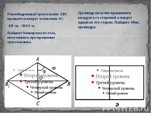 Равнобедренный треугольник ABC вращается вокруг основания АС.Равнобедренный треугольник ABC вращается вокруг основания АС. АВ=m, <ВАО=φ. Найдите Sповерхности тела, полученного при вращении треугольника.