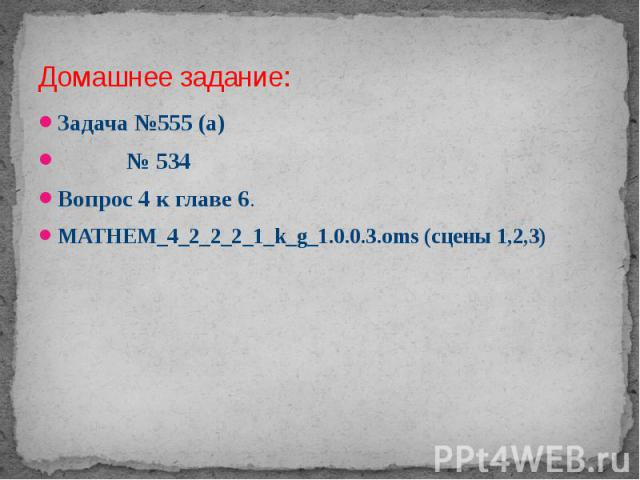 Домашнее задание: Задача №555 (а) № 534Вопрос 4 к главе 6.MATHEM_4_2_2_2_1_k_g_1.0.0.3.oms (сцены 1,2,3)