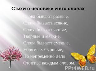 Стихи о человеке и его словах Слова бывают разные, Слова бывают всякие, Слова бы