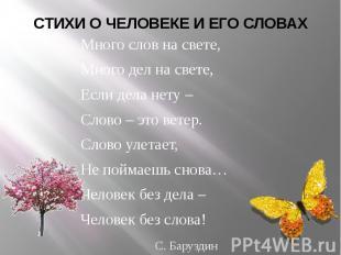 СТИХИ О ЧЕЛОВЕКЕ И ЕГО СЛОВАХМного слов на свете,Много дел на свете,Если дела не