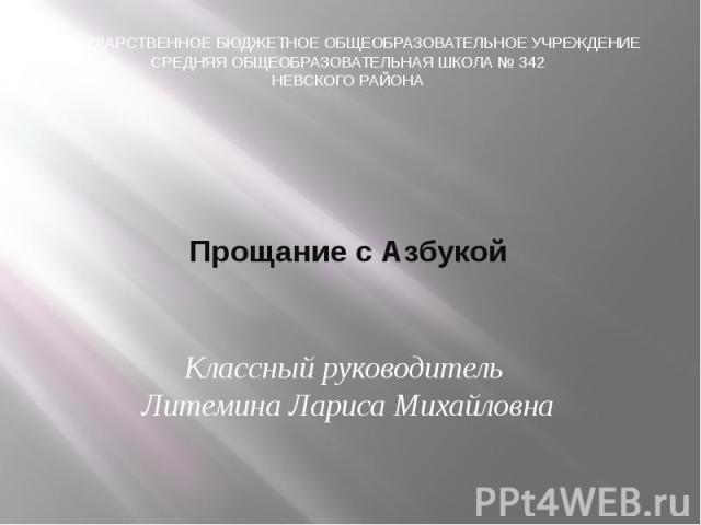 Прощание с АзбукойКлассный руководитель Литемина Лариса Михайловна