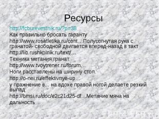 Ресурсы http://fcburevestnik.ru/?p=38 Как правильно бросать гарантуhttp://www.ro