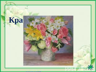Красивый букет цветов от чудища