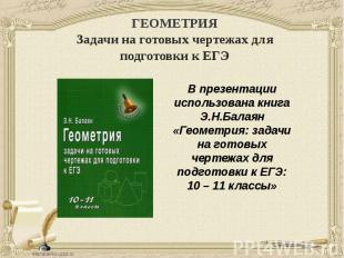 ГЕОМЕТРИЯ Задачи на готовых чертежах для подготовки к ЕГЭВ презентации использов
