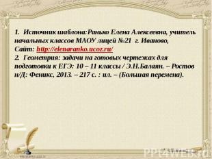 1. Источник шаблона:Ранько Елена Алексеевна, учитель начальных классов МАОУ лице