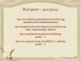 http://www.bg2001.ru/upload/iblock/616/4034-7.jpgграмота (для создания рамки)htt