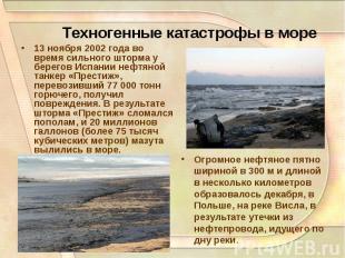 Техногенные катастрофы в мореОгромное нефтяное пятно шириной в 300 м и длиной в