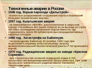 Техногенные аварии в России1946 год. Взрыв парохода «Дальстрой» полностью разруш