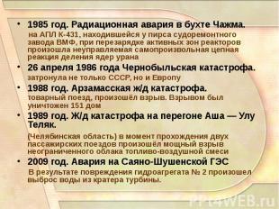 1985 год. Радиационная авария в бухте Чажма.1985 год. Радиационная авария в бухт