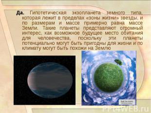 Да. Гипотетическая экзопланета земного типа, которая лежит в пределах «зоны жизн