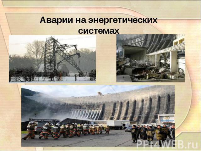 Аварии на энергетических системах