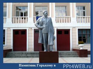 Памятник Горькому в Нальчике