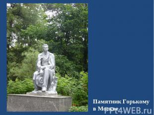 Памятник Горькому в Москве