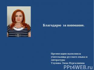 Благодарю за внимание.Презентацию выполнила учительница русского языка и литерат