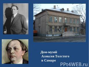 Дом-музей Алексея Толстого в Самаре