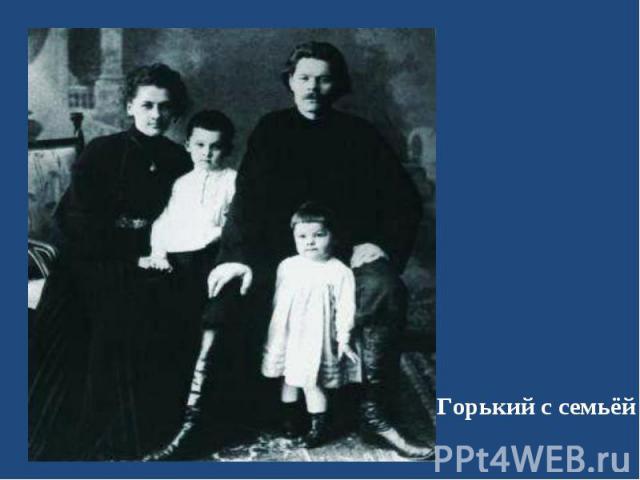 Горький с семьёй