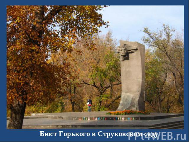 Бюст Горького в Струковском саду