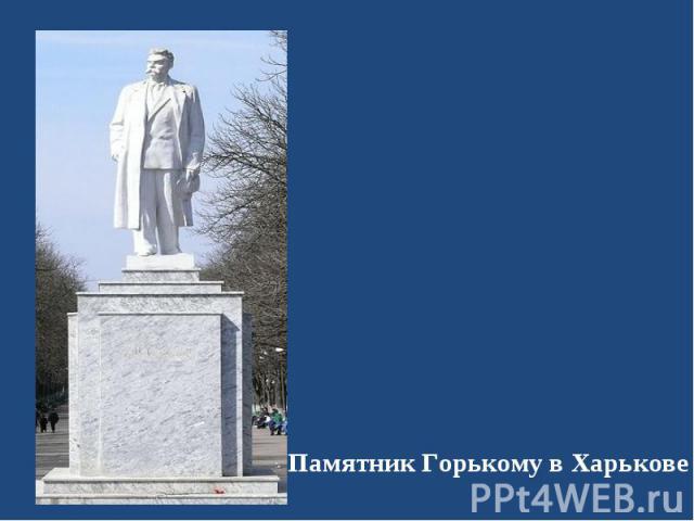 Памятник Горькому в Харькове