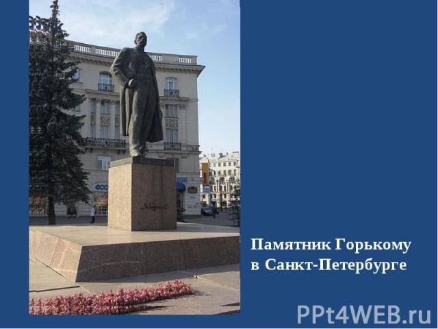 Памятник Горькому в Санкт-Петербурге